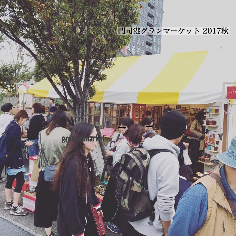門司港グランマーケット2017秋2