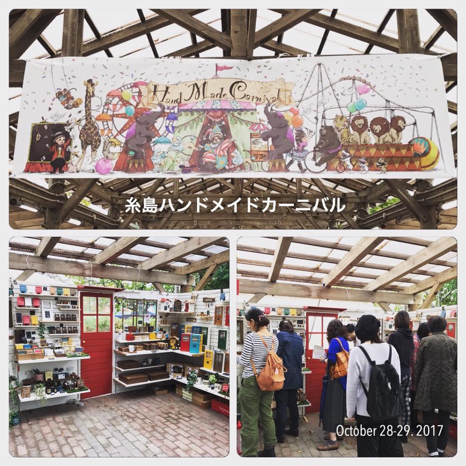 糸島ハンドメイドカーニバル2017秋5