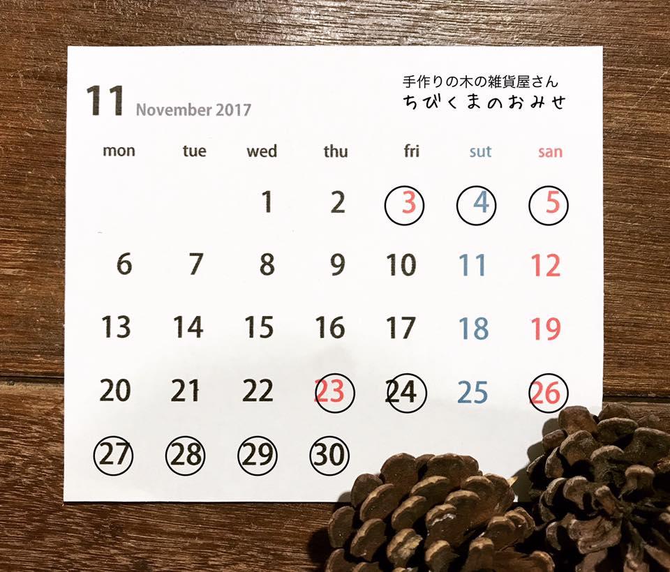 2017年11月のカレンダー