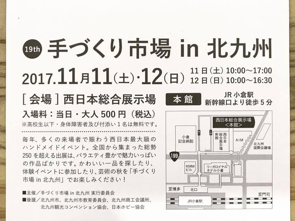 手づくり市場in北九州2017年2