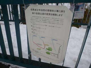 s登山道の変更解除