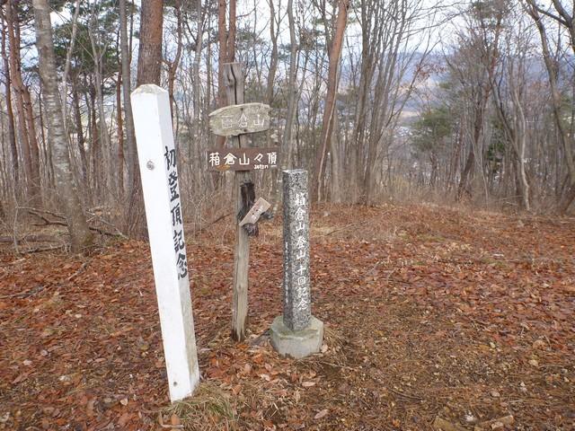 s2箱倉山山頂2