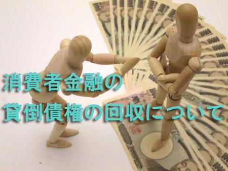 消費者金融の貸倒債権の回収について