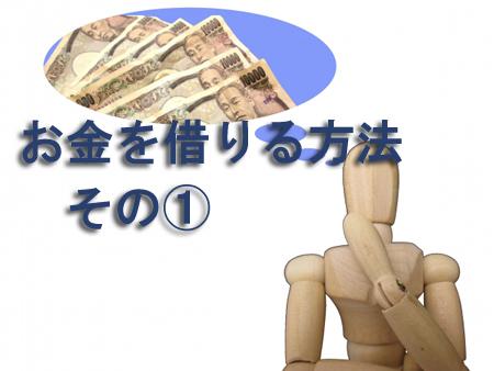 お金を借りる方法 その①