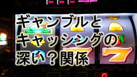 ギャンブルとキャッシングの深い?関係
