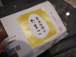会津地鶏のたまご
