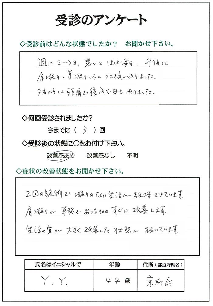 肩首のこり改善・京都市・山科区