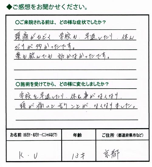 子供頭痛改善 京都15-9-13