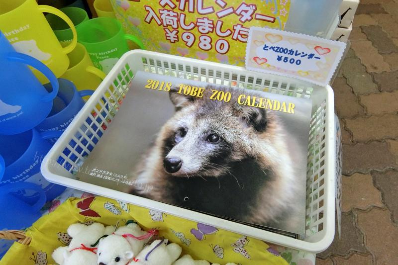 とべ動物園公式カレンダー2018を販売