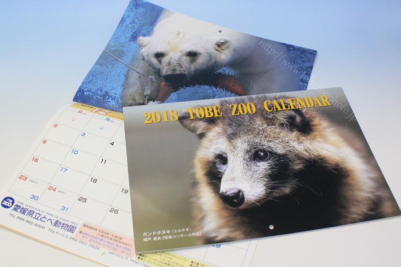 愛媛県立とべ動物園のオリジナルカレンダー2018年