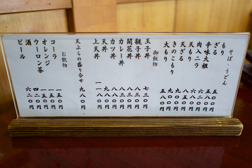 やぶ正@壬生町安塚 メニュ-2