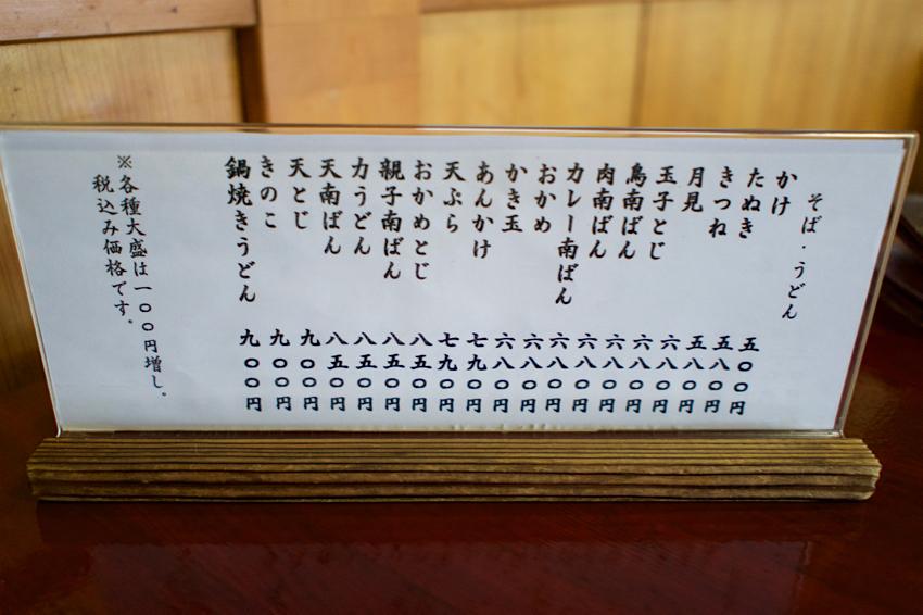 やぶ正@壬生町安塚 メニュー1