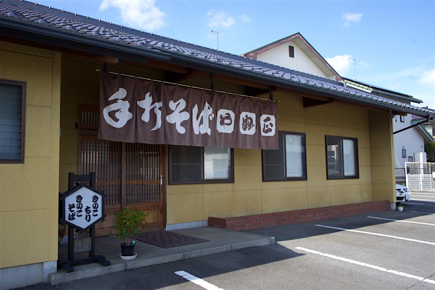 やぶ正@壬生町安塚 外観