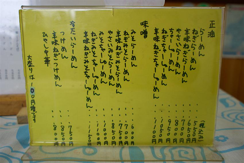 つのさん@益子町芦沼 メニュー2