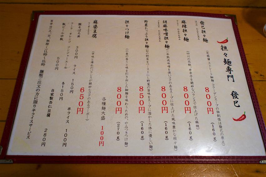 担々麺専門 發巳@芳賀町祖母井 メニュー