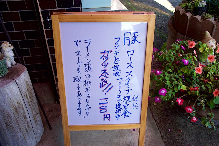 大益ドライブイン@栃木市西方町 おすすめメニュー