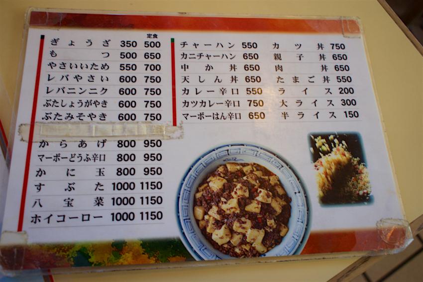 かどや食堂@栃木市大町 メニュー2