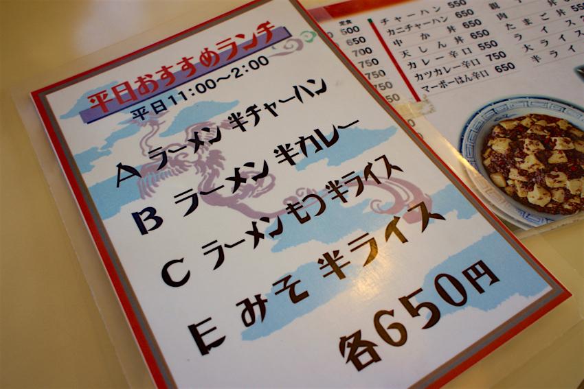 かどや食堂@栃木市大町 ランチメニュー