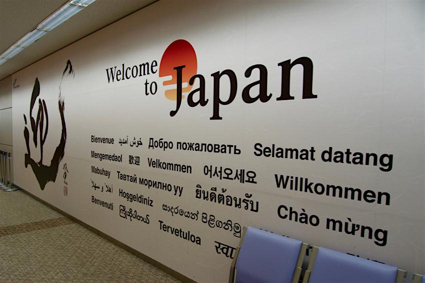 いまこそGUAM 4日目 成田国際空港