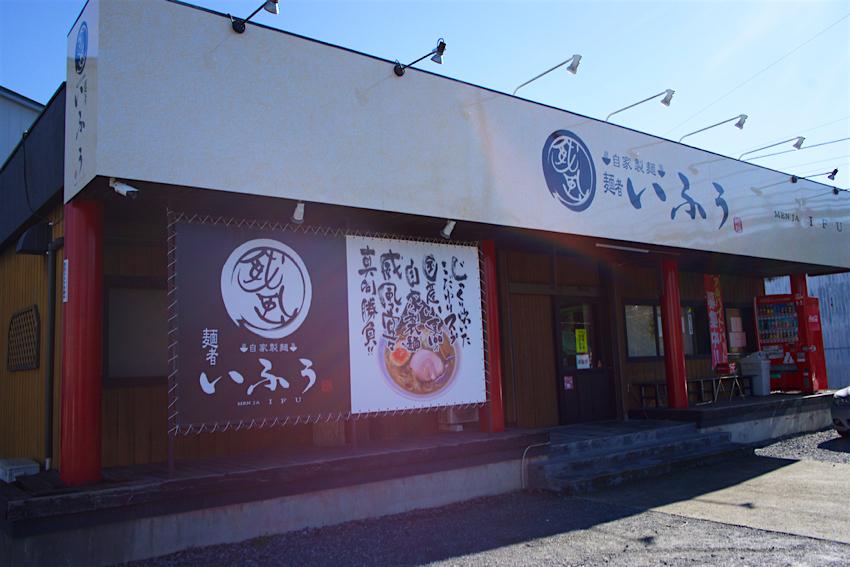 麺者いふう@小山市犬塚 外観