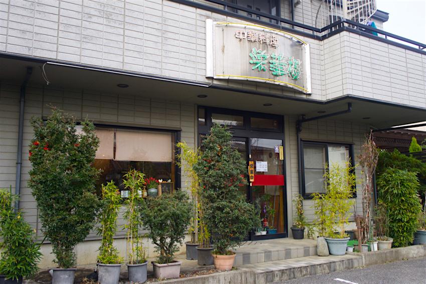 中華料理 栄華楼@下野市緑 外観