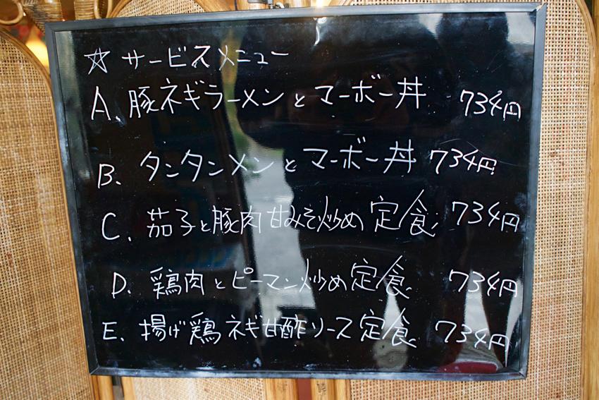 中華料理 栄華楼@下野市緑 黒板メニュー