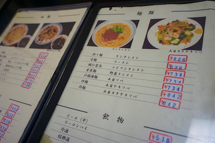 中華料理 栄華楼@下野市緑 メニュー