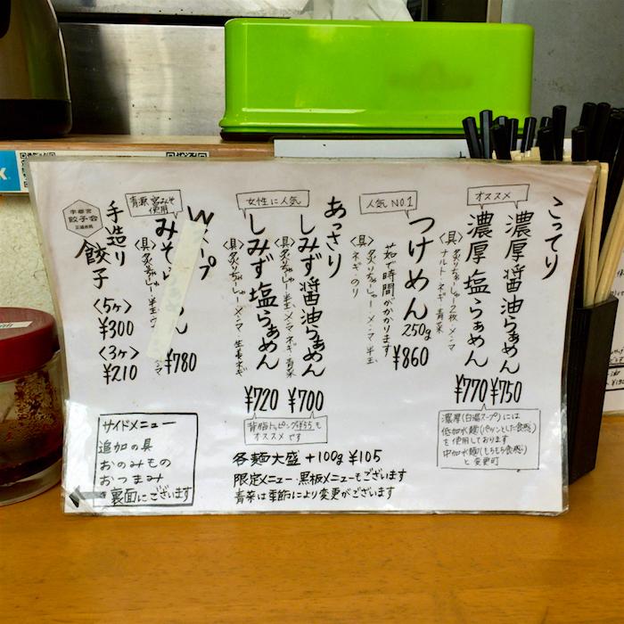 麺や しみず@宇都宮市西刑部町 2 メニュー1