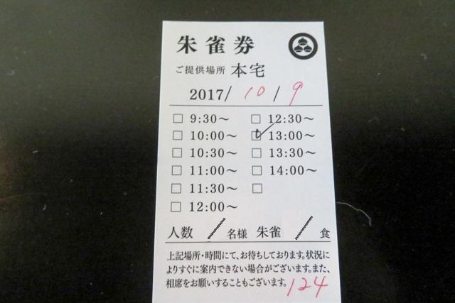 小布施ツー2(11)