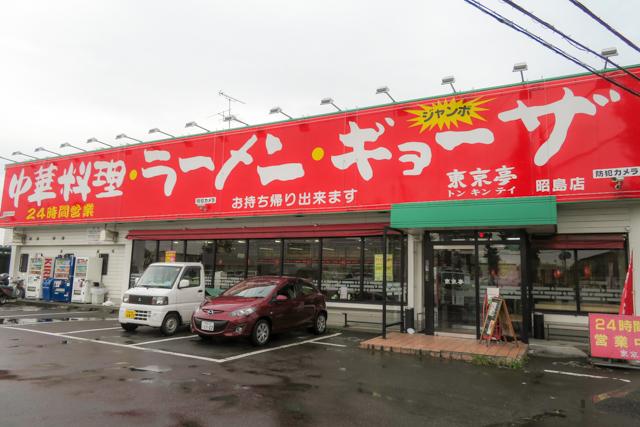 東京亭(0)