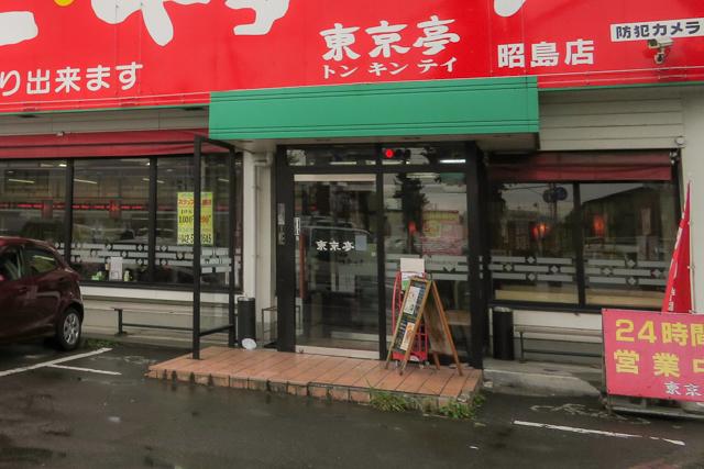東京亭(2)
