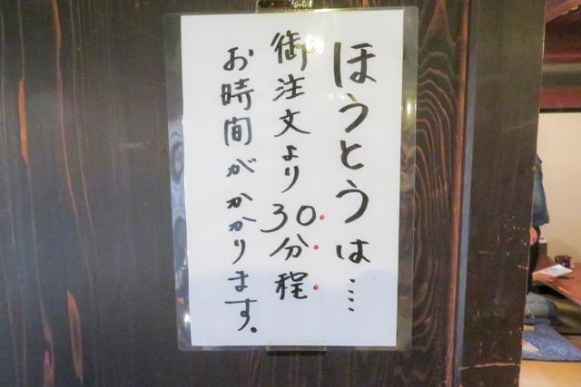 甲府プチツー1(20)