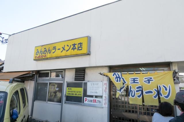 八王子みんみん(0)