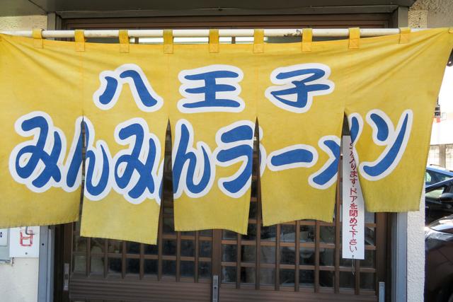 八王子みんみん(3)