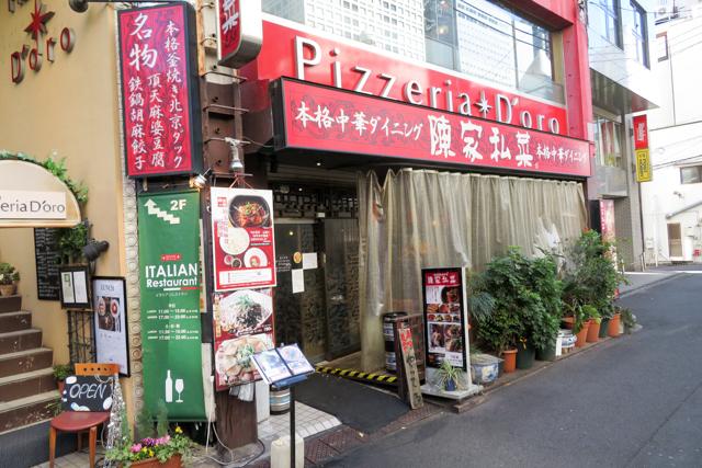 陳家私菜(2)