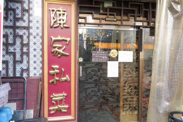 陳家私菜(3)