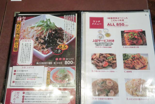 陳家私菜(5)