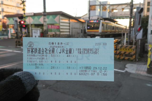冬鉄1(1)