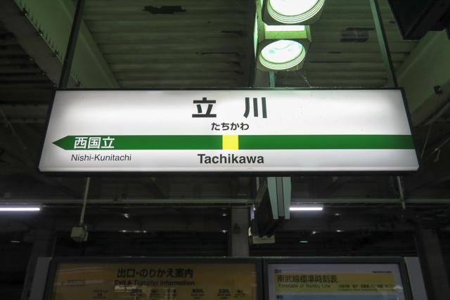 冬鉄3(22)