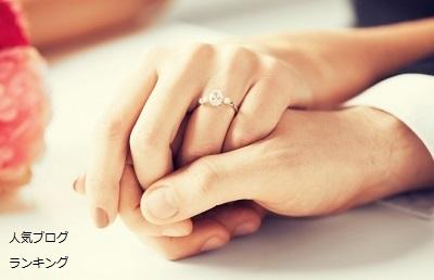 結婚にトキメキは必要!?-幸せはあなたの心が決める-2