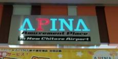 新千歳空港店のロゴ