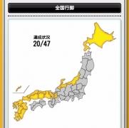 北海道が埋まりました!