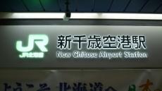8年ぶりの新千歳空港
