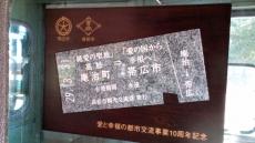 切符風の記念碑