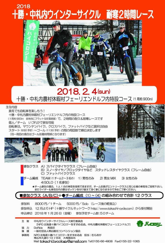 2018wintercycle-2h.jpg