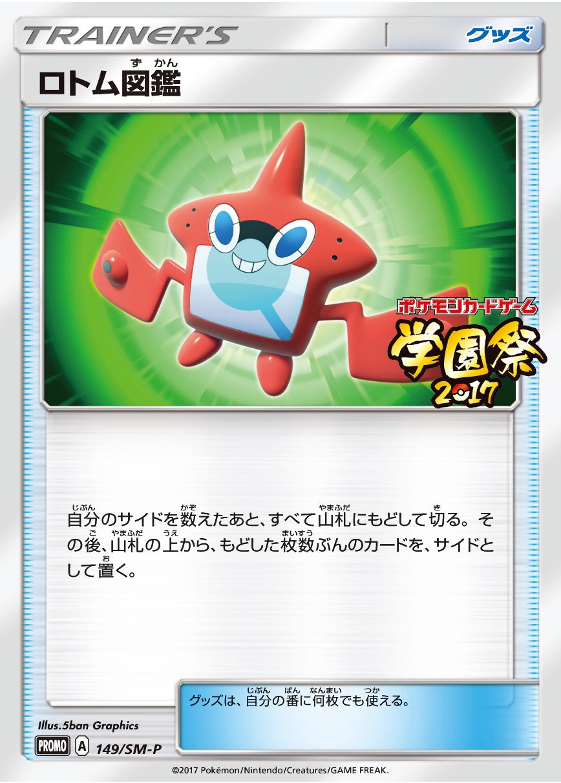 1300_SMP149_T_ROTOMzukan.png