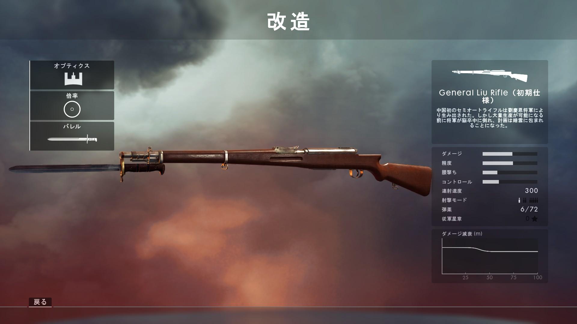 BF1_Liu Rifle