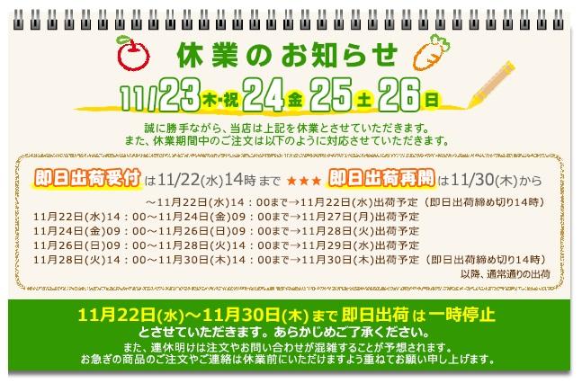 20171124休業のお知らせ