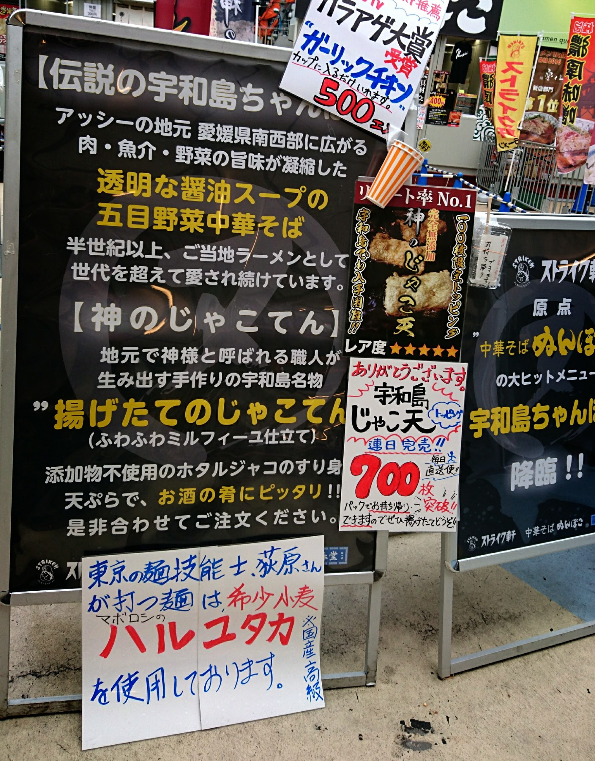 大つけ麺中華そばぬんぽこ様御採用@大成食品株式会社製麺技能士謹製麺