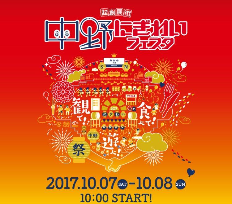 中野にぎわいフェスタポスター2017